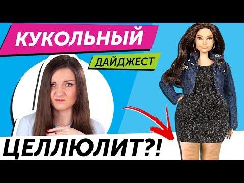 Кукольный Дайджест #28: БАРБИ СТАЛА ЕЩЕ ТОЛЩЕ?! Приторные монстры /Pullip, Monster High, Barbie