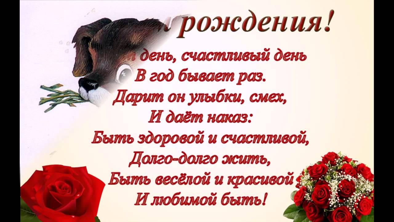 Поздравления с днем рождения женщине красивые смс стихи