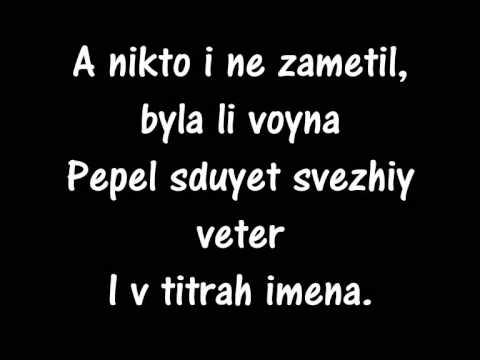 Nookie - Пепел