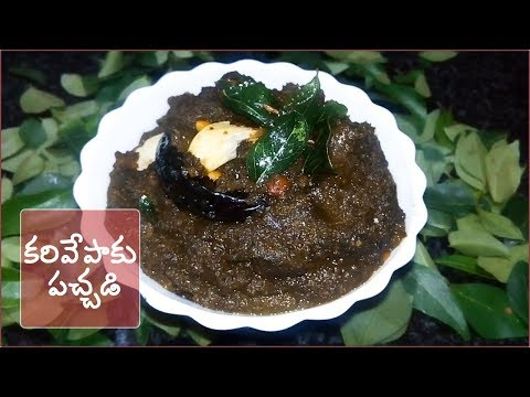కరివేపాకు పచ్చడి / Curry Leaves Pickle / Karivepaku Pachadi Recipe in Telugu