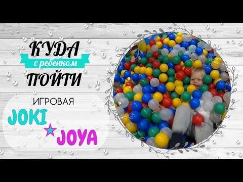 КУДА ПОЙТИ С РЕБЕНКОМ Игровая комната Joki Joya развлечения выходные с детьми