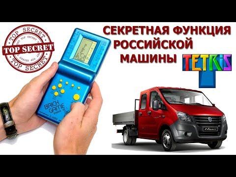 Секретная функция российского автомобиля. Газель Некст и Тетрис