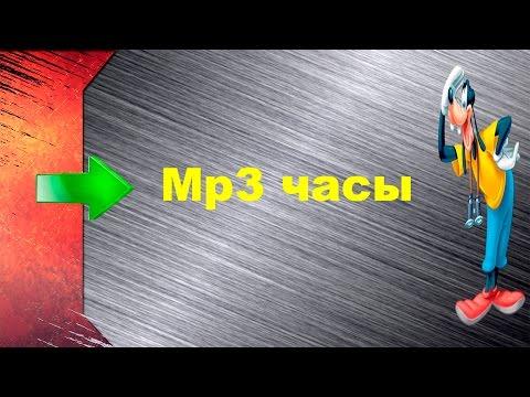 Vzglyad:Посылка №27 Mp3 часы