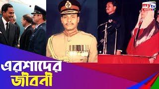 এরশাদের জীবনী | Hussain Muhammad Ershad Biography | Ershad Death News | Bangla News