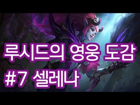 [루시드의 영웅 도감]#7 셀레나