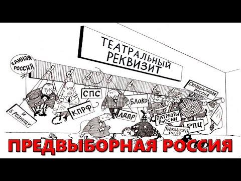 Выборы в России - 2016: невыдуманные истории для ватников.