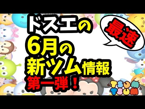 【ポケモンGO攻略動画】最速【ツムツム】6月のリーク情報!と5月のピックアップについて  – 長さ: 3:12。