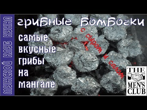 Грибные бомбочки или самые вкусные грибы на мангале с салом и сыром 💯