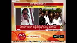 "H D Kumarswamy Says "" BJP Activists Are Reason For Deepak Rao Death "" | ಸುದ್ದಿ ಟಿವಿ"