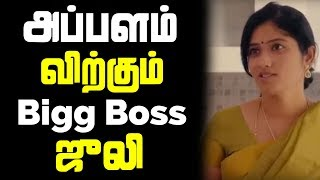 Appalam Vitkum BOGG BOSS Julie