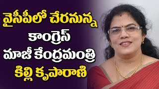 Congress Leader Killi Kruparani to Join in YSRCP Party | YS Jagan