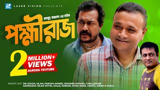 Pakkhiraj Bangla Full HD Natok | Humayun Ahmed |  | Laser Vision