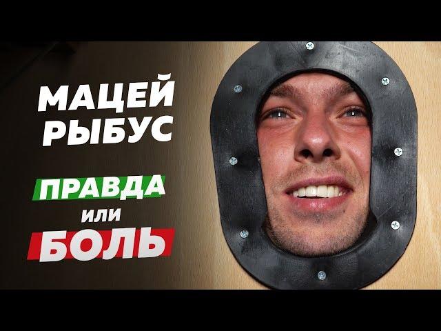 Правда или боль: Рыбус // танцоры Миранчуки, дизайнер Идову, модель Хёведес, грибник Коченков