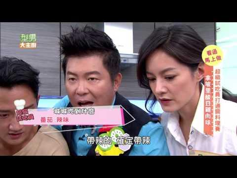 台綜-型男大主廚-20161121 瞎吃?瞎猜?超級試吃員又來啦!
