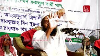 New Bangla Waz | Kemon Hobe Bicharer Math | Abdur Razzak bin Yousuf | Islamic Waz 2018