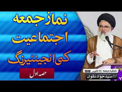 Namaz e Juma, Ijtimayiat ki Engineering (Part 01) | Ustad e Mohtaram Syed Jawad Naqvi