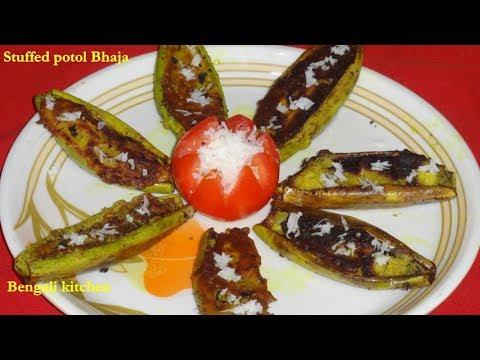 নিরামিষ পুর ভরা পটল ভাজা/Parwal fry/Stuffed pointed Gourd Fry: