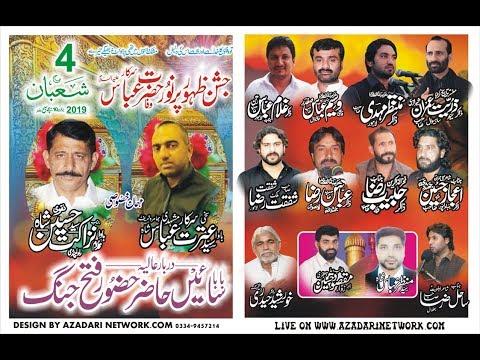 Live Jashan 4 Shahban Darbar hazir Hazoor fateh jang 2019