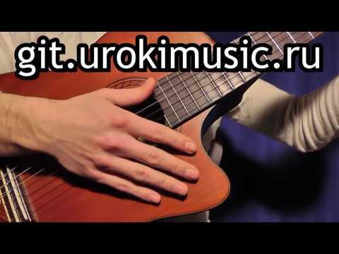 Дан Балан Лишь до утра как играть на гитаре - Ем Аккорды