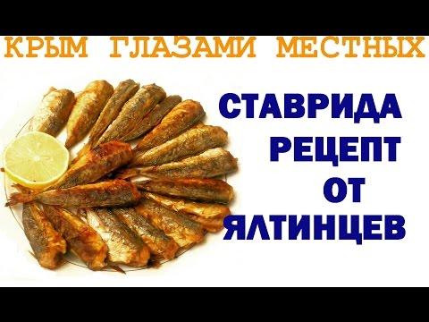Крымская кухня | Ставрида | Готовим быстро