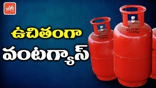 Free Gas Connections For All BPL Ration Card holder LPG, INDANE, HP, BHARAT GAS | PM Modi