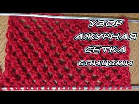 Узор ажурная сетка спицами | учимся вязать / The pattern openwork mesh spokes | learning to knit