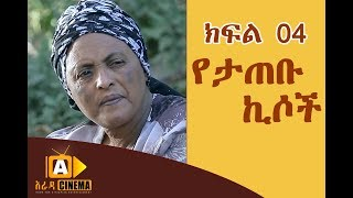 የታጠቡ ኪሶች - Ethiopian TV series YETATEBU KISOCH PART 04