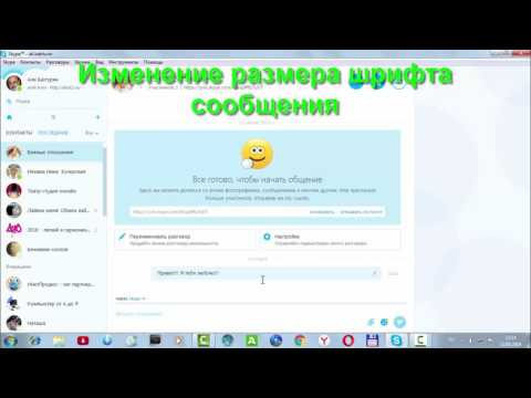 Skype  Как изменить отправленное сообщение и размер шрифта