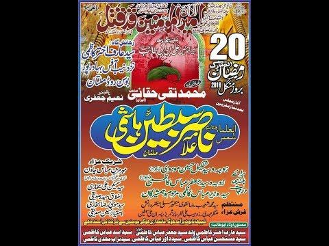 Live Majlis e Aza | 20 Ramzan 2018 | Bani e Majlis | Syed Arif Akhtar Kazmi | Bosan Road Multan |