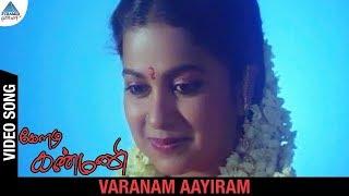 download lagu Keladi Kanmani Movie Songs  Varanam Aayiram  Songs gratis