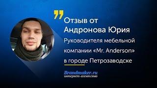 Отзыв Андронова Юрия Руководителя мебельной компании «Mr. Anderson» в городе Петрозаводске