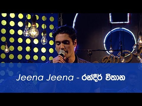 Jeena Jeena - Randeer Vithana | Ma Nowana Mama