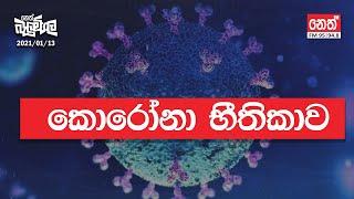 Neth Fm Balumgala |  2021-01-13