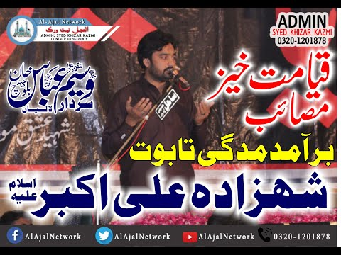 Sardar Waseem Abbas Baloch 2 december 2018 Sadanwali sialkot