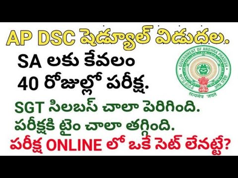 AP DSC SCHEDULE 2018 || ap dsc latest breaking news || ap dsc latest updates today || ap dsc latest