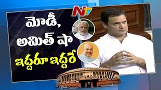PM Modi And Amit Shah are Different Type Of Politicians: Rahul Gandhi | Parliament Sessions