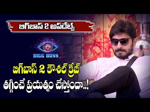 Bigg Boss Defaming Koushal in Bigg Boss House | Bigg Boss 2 Telugu Latest Updates | Y5 tv |