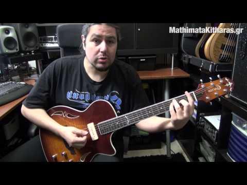 Μαθήματα Κιθάρας (#16) || Ματζόρε Συγχορδίες Μερος 3ο
