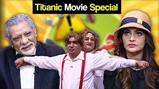 Khabardar Aftab Iqbal 29 June 2017 - Titanic Movie Special - Express News