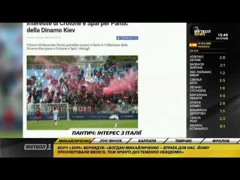 Защитник Динамо может перебраться в Серию А