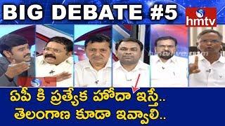 ఏపీ కి ప్రత్యేక హోదా ఇస్తే....తెలంగాణ కూడా ఇవ్వాలి |  Big Debate #5 | hmtv