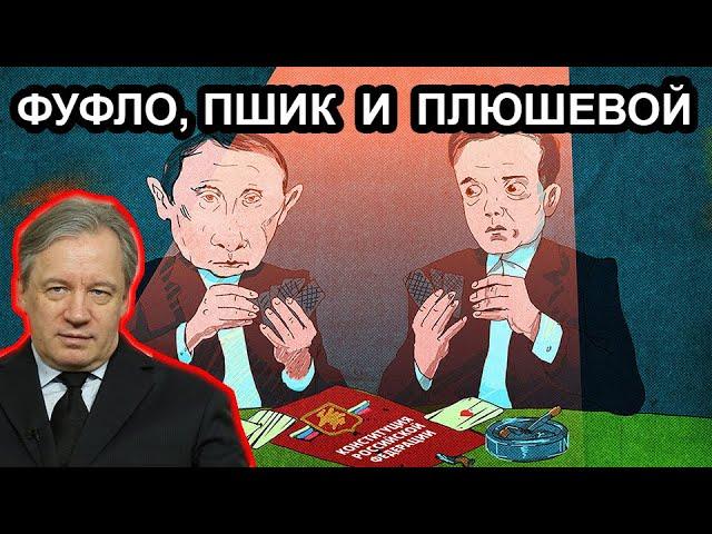 Путинский пасьянс. Аарне Веедла