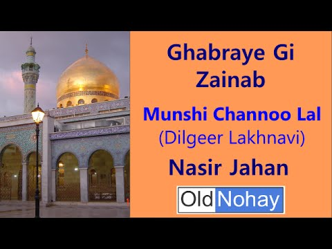 Old Noha - Lucknow: Ghabraye Gi Zainab  Nasir Jahan video