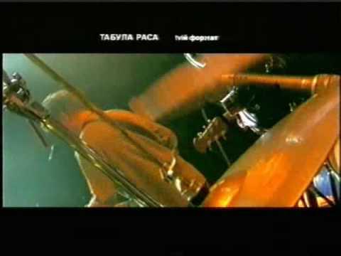 Табула Раса - Утренний белый луч (Live @ м1, 2006)