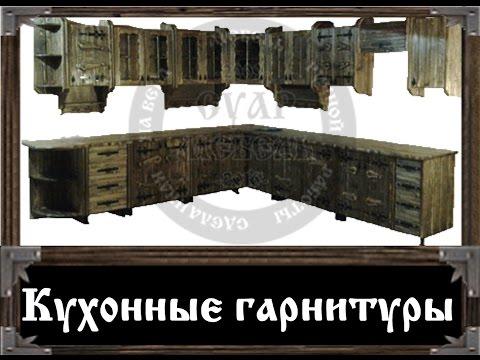 Суар мебель, эксклюзивные кухонные гарнитуры под старину ручной работы из дерева