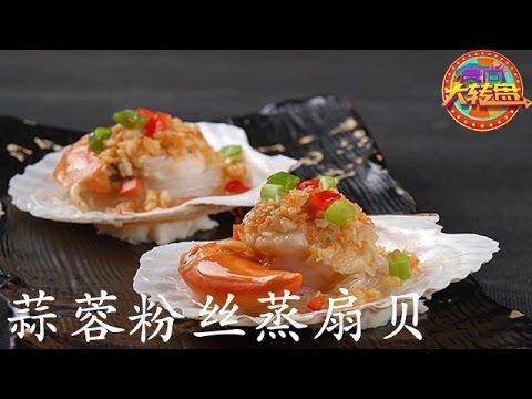 陸綜-食尚大轉盤-20160807 王牌海鮮家常味
