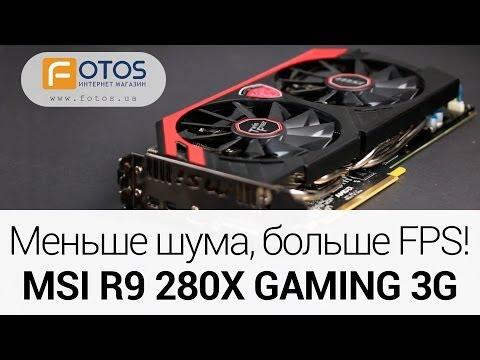 Обзор видеокарты MSI Radeon R9 280X GAMING 3G!