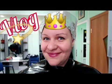 Мой новый ОБРАЗ  Vlog