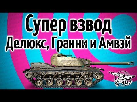Стрим - Супер взвод - Делюкс, Гранни и Амвэй