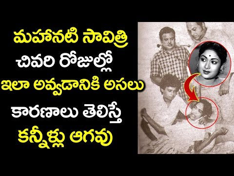 Biography of Savitri || Savitri Life Story || Savitri Life at End Stage #9RosesMedia